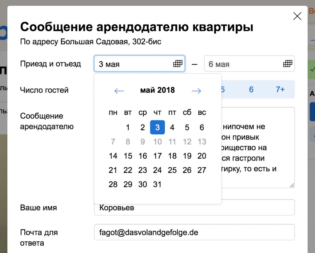 Заявка с календарем