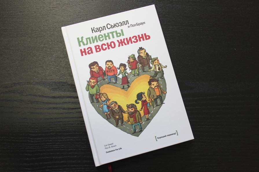kniga-klienty-na-vsyu-zhizn-karl-suell