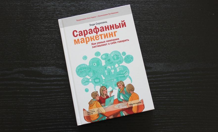 kniga-sarafannyj-marketing-endi-sernovic-1