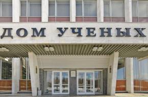 Вход в Дом ученых. г. Обнинск © Алёшина Оксана / Фотобанк Лори