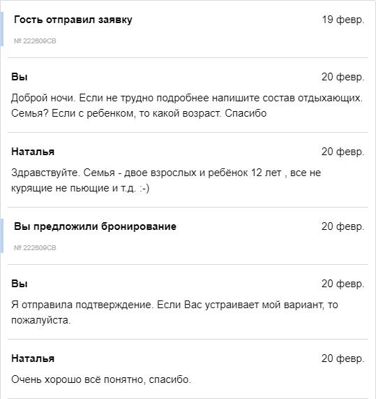 Сообщения - Google Chrome 2020-03-23 21.27.06