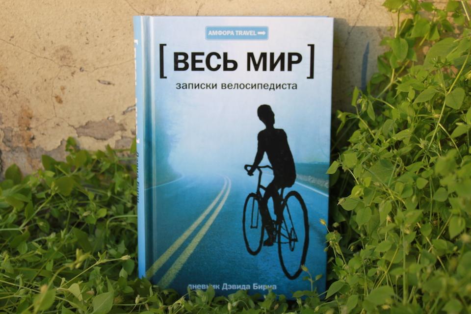 zapiski-velosiped