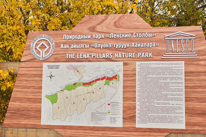 Природный парк «Ленские столбы». Россия. Якутия © Токарева Ирина / Фотобанк Лори
