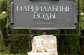 Курорт Марциальные воды. Карелия © Юлия Подгорная / Фотобанк Лори
