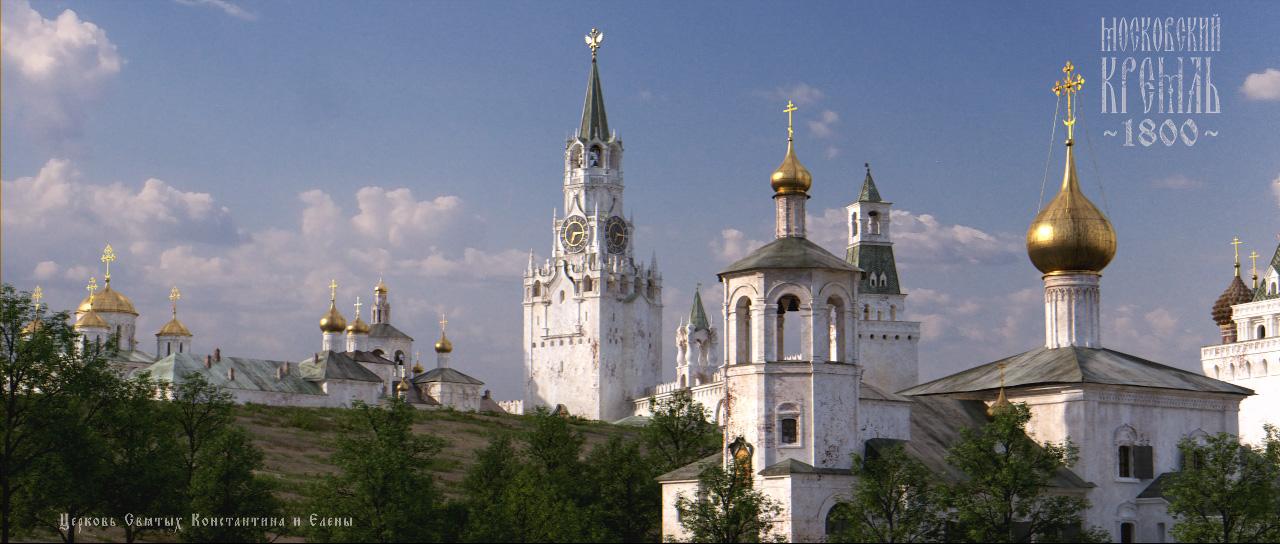 § 174 Белый Кремль - Студия Артемия Лебедева